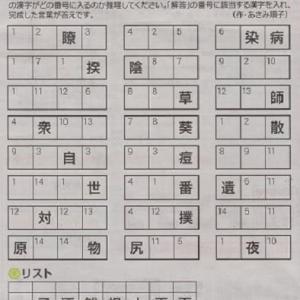 漢字ボナンザに挑戦