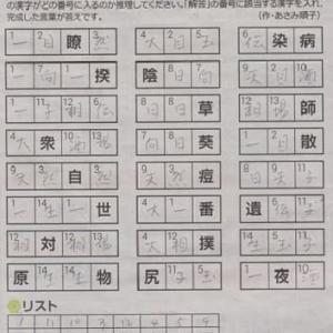 漢字ボナンザの解答