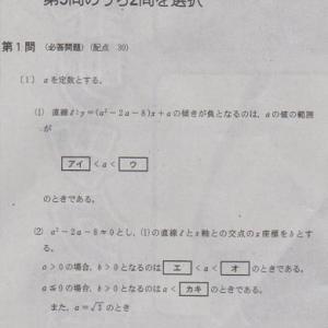2020センター試験数学1・A問題