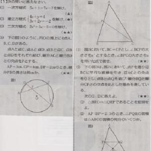 高校入試数学対策