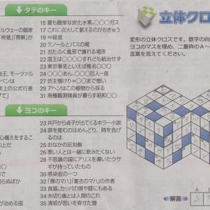 立体クロスの解答