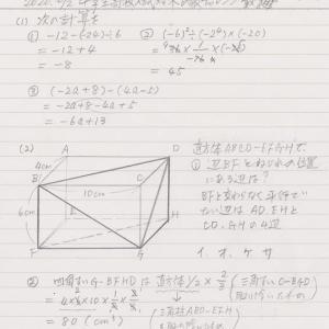 数学④の解答