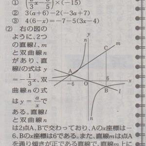 高校入試対策問題数学⑤に挑戦