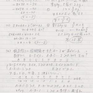 数学⑦の解答