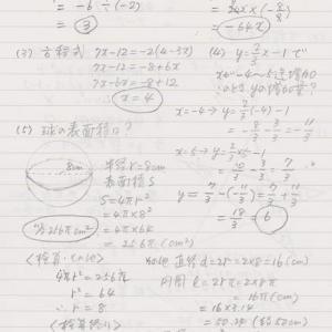 数学⑩の解答