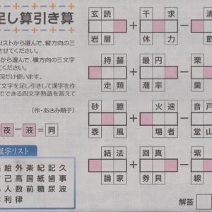 漢字足し算引き算に挑戦