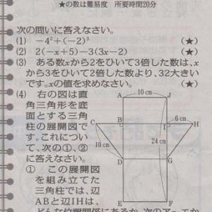 数学⑬にチャレンジ