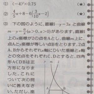 数学⑭にチャレンジ