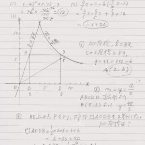 数学⑭の解答