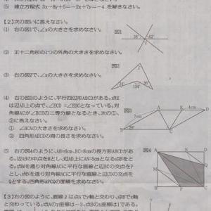 数学問題に挑戦