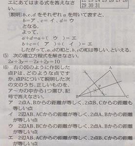 数学➁に挑戦