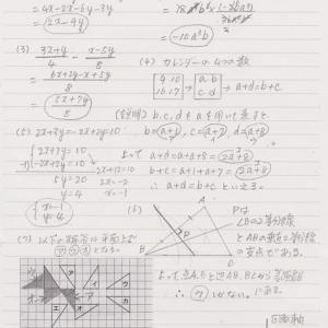 数学➁の解答