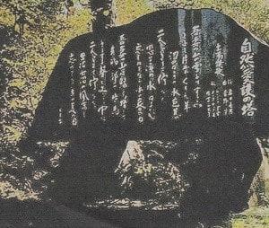 土湯讃歌の歌碑