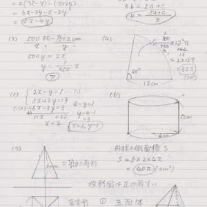 数学➂の解答