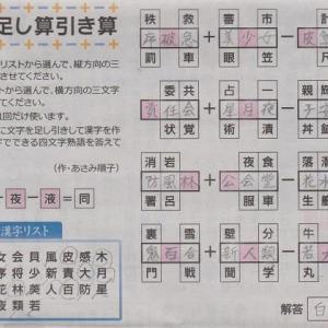 漢字足し算引き算の解答