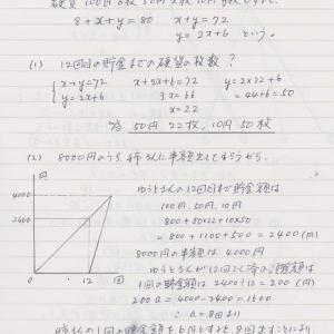 数学4の解答