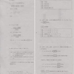共通テスト数学1・A