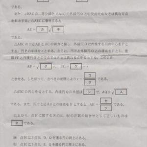 数学1・A第5問に挑戦
