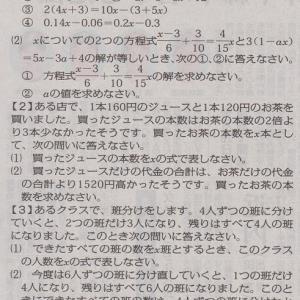 中1数学問題