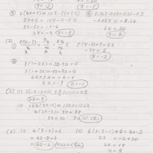中1数学解答