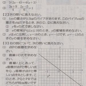 中1数学問題に挑戦