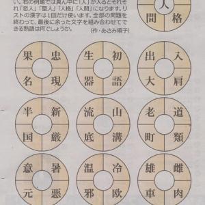 漢字パズルに挑戦
