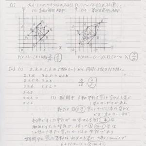 中1数学⑨の問題解答