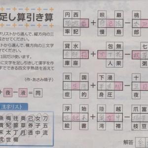 漢字足し算引き算解答