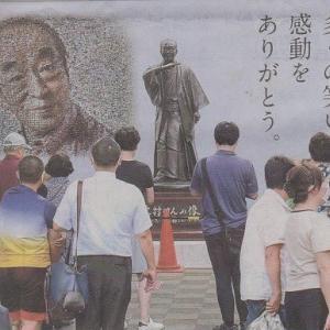 永遠のアイーン銅像
