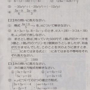 中1数学⑩の問題