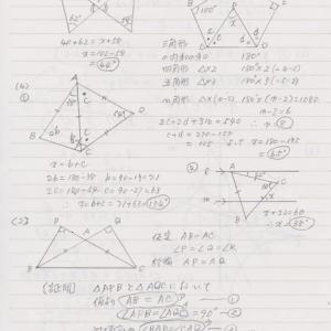 中2数学⑱の解答