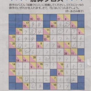 加算クロスの解答