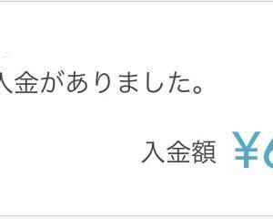【2020・6月】パート主婦のお給料