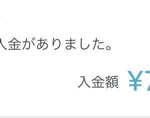 【2020・7】パート主婦の給料