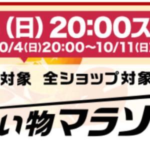 【楽天マラソン】開始2時間50%でコレ買いました!