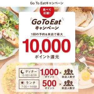 【Goto eat】お得だもん活用しよう❗️