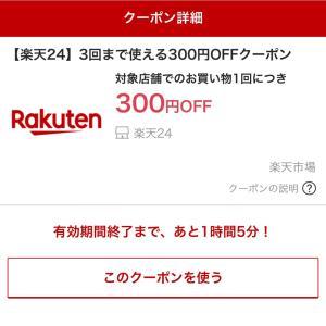 【楽天24】300円クーポンでケイトのネイル98円!!