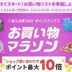 【楽天マラソン】開始2時間半額クーポンが熱い!!❷