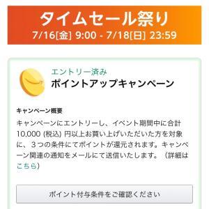 【Amazon】飲み物やおむつ含め、色々安いよー!