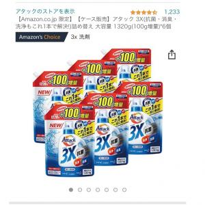 【Amazon】急ぎ!!アタックゼロ激安!