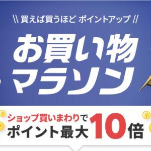 【楽天マラソン】開始2時間スタートダッシュ!半額商品いっぱい!!