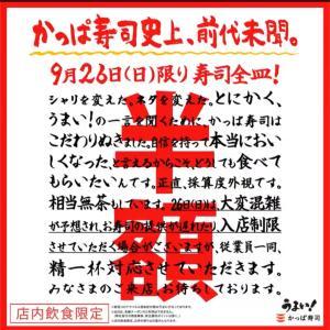 【かっぱ寿司】26日だけ!!全品半額!!