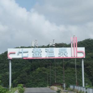七釜温泉「奥澤旅館」(再訪)