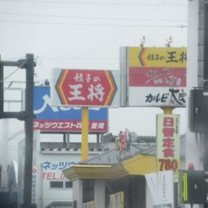 餃子の王将(豊岡市)