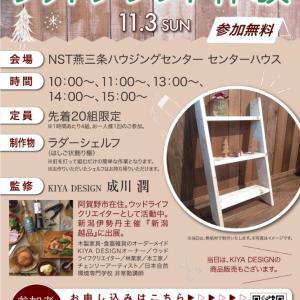 11/3 NST燕三条ハウジング様にて木工WS開催!