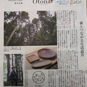 【新潟の森を活かす活動が新聞に掲載されました!】