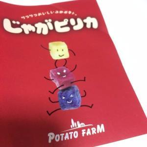 3色のじゃがピリカといも子とこぶ太郎 北海道のお土産