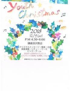 明日はユースクリスマス!@鎌倉深沢教会