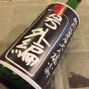 福小町特別純米原酒 数量僅少品