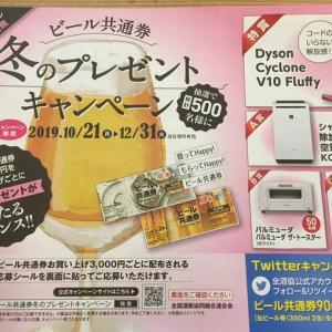 ビール券冬のプレゼントキャンペーン